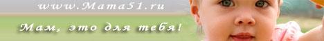 mama51.ru - сайт для мурмнаских родителей